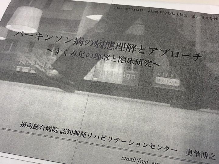 高知県理学療法士協会主催研修会