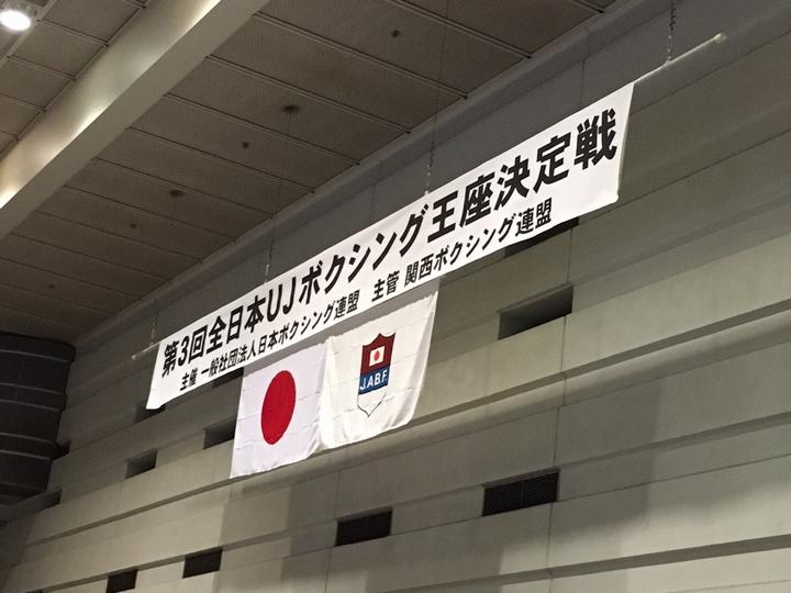 第3回全日本UJボクシング王座決定戦