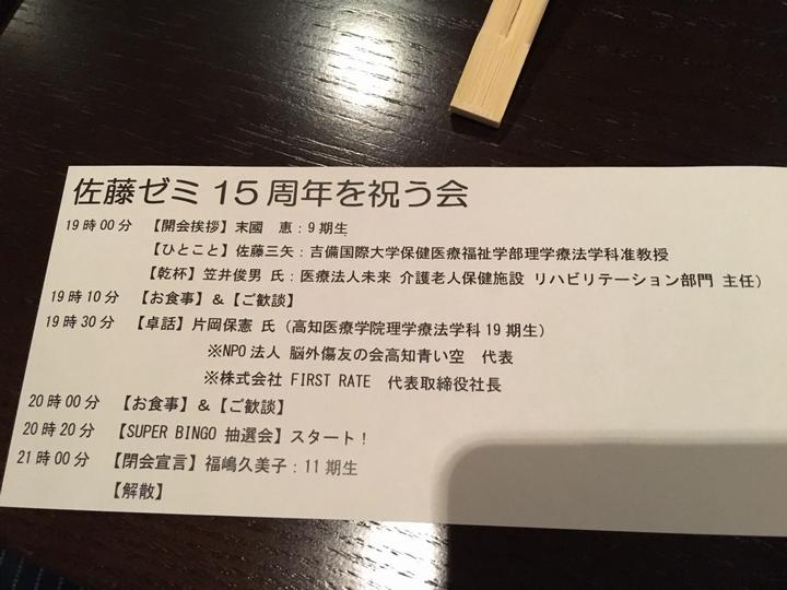 佐藤ゼミ15周年を祝う会