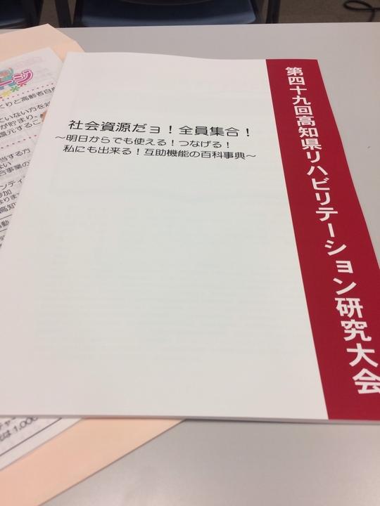 リハビリテーション研究大会
